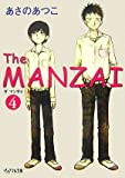 The MANZAI〈4〉 (ピュアフル文庫)