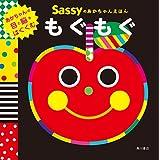 Sassyのあかちゃんえほん もぐもぐ