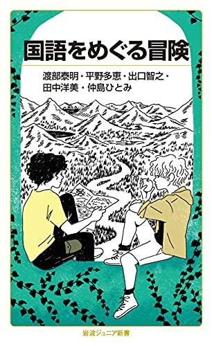 国語をめぐる冒険 (岩波ジュニア新書, 938)