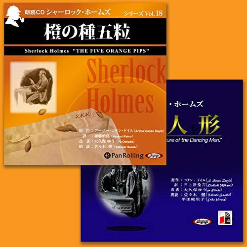 『シャーロック・ホームズ (2本セット)10』のカバーアート
