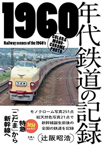 旅鉄BOOKS 021 1960年代鉄道の記録 特急「こだま」から新幹線へ