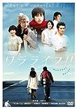 ワラライフ!! [DVD] image