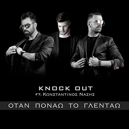 Knock Out feat. Konstantinos Nazis