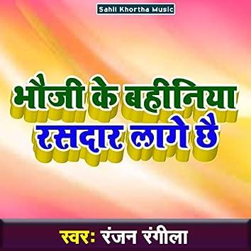 Bhoji Ke Bahiniya Rasadar Lage Che