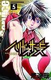 ハリガネサービス 5 (少年チャンピオン・コミックス)