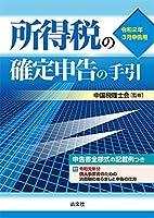 令和2年3月申告用 所得税の確定申告の手引(西日本版)
