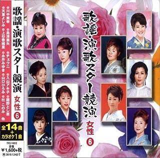 歌謡 演歌 スター競演 女性 6 TFC-14012