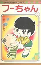 フーちゃん 2 (マーガレットコミックス)