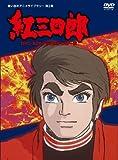 タツノコプロ創立50周年記念 想い出のアニメライブラリー 第2集 紅三四郎 DVD-...[DVD]