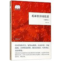 毛泽东诗词欣赏(国民阅读经典·平装·插图本)