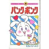 パンク・ポンク (11) (てんとう虫コミックス)