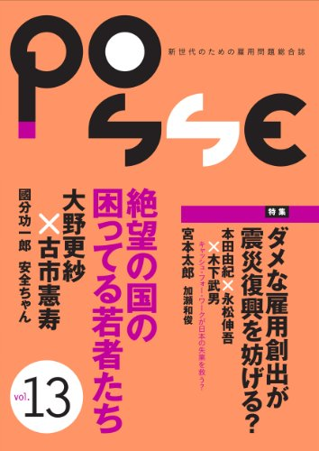 POSSE vol.13 ダメな雇用創出が震災復興を妨げる?の詳細を見る