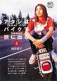 アタシはバイクで旅に出る。 (2)  エイ文庫―お湯・酒・鉄馬三拍子紀行 (021)