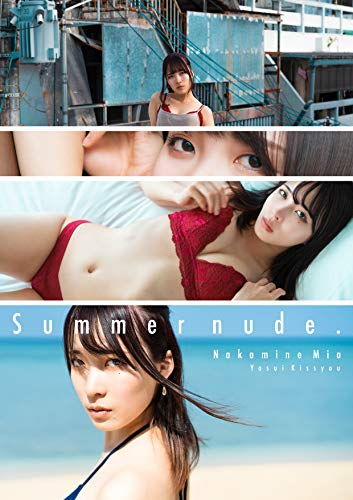 Summer nude 中峰みあ 1st e-book (Wunder_Publishing_House)