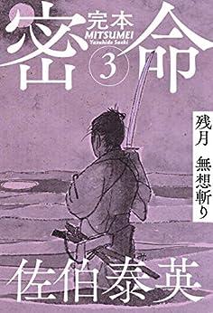[佐伯 泰英]の完本 密命 巻之三 残月無想斬り (文春e-Books)