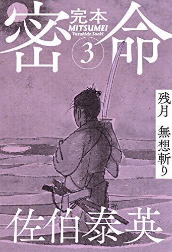 [画像:完本 密命 巻之三 残月無想斬り (文春e-Books)]
