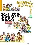 おばあちゃん、おじいちゃんを知る本4 おとしよりをささえる 施設と制度