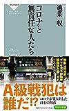 コロナと無責任な人たち (祥伝社新書)
