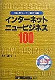 インターネットニュービジネス100―米国インターネット最新情報 (SOFTBANK BOOKS)