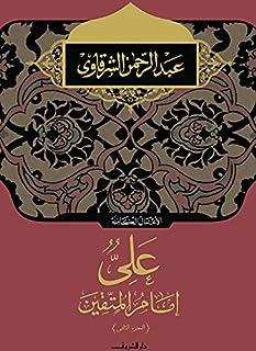 على إمام المتقين - الجزء الثانى بقلم عبد الرحمن الشرقاوى
