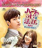 ハンムラビ法廷~初恋はツンデレ判事!?~ BOX2<コンプリート・シンプルDVD-B...[DVD]