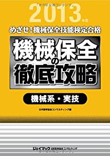 機械保全の徹底攻略 機械系・実技<2013> (めざせ! 機械保全技能検定合格)