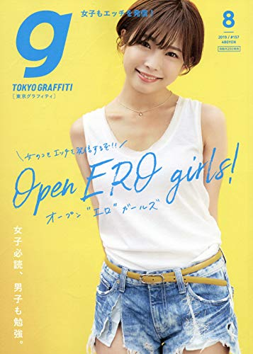 Tokyo graffti(トウキョウグラフィティ) 2019年 08 月号 [雑誌]