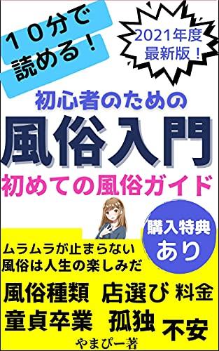 風俗入門:  初めての風俗ガイド 日本文化 (ロビンフッド出版)
