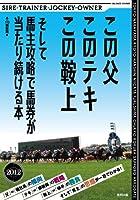 この父このテキこの鞍上そして馬主攻略で馬券が当たり続ける本〈2012〉