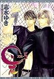是-ZE- (5) (ディアプラス・コミックス)