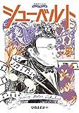 音楽家の伝記 はじめに読む1冊 シューベルト (音楽家の伝記はじめに読む1冊)