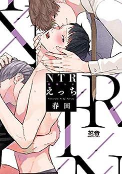 NTR(寝取られ)えっち【電子限定おまけ付き】 (花音コミックス)