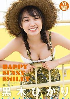 [黒木ひかり, Takeo Dec.]の【デジタル限定 YJ PHOTO BOOK】黒木ひかり写真集「HAPPY SUNNY SMILEY〜You make my world so bright〜」