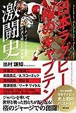 """日本ラグビー""""桜のキャプテン"""" 激闘史"""