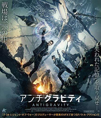 アンチグラビティ [Blu-ray]