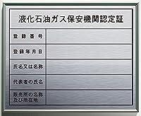 液化石油ガス保安機関認定証(事務所用)ステンレスHL+アルミフレーム