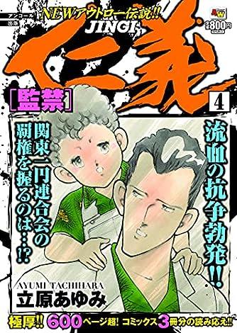 アンコール出版 仁義 監禁 4 (4) (AKITA TOP COMICS WIDE)