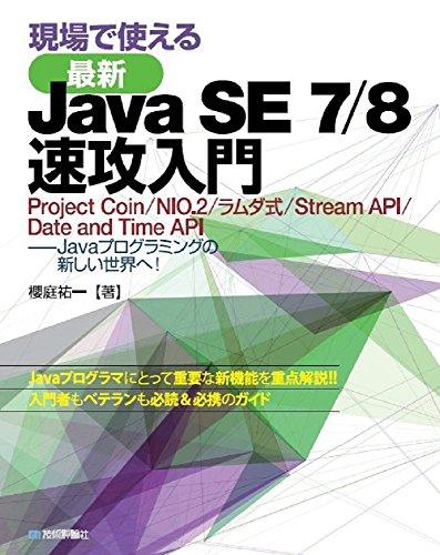 現場で使える[最新]Java SE 7/8 速攻入門の詳細を見る