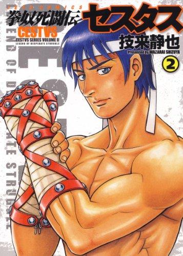 拳奴死闘伝セスタス 2 (ジェッツコミックス)