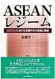 ASEANレジーム―ASEANにおける会議外交の発展と課題