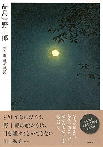 髙島野十郎 光と闇、魂の軌跡