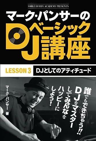 マーク・パンサーのDJ ベーシック講座 レッスン3