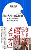 我が人生の応援歌: 日本人の情緒を育んだ名曲たち (小学館新書)の画像