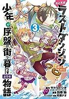 たとえばラストダンジョン前の村の少年が序盤の街で暮らすような物語 コミック 1-3巻セット