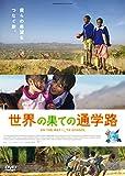 世界の果ての通学路 [DVD] image