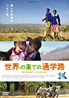 地球の裏側で学ぶ、子どもたちの風景『世界の果ての通学路』