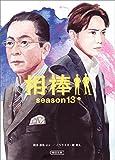 相棒 season13(中) (朝日文庫)
