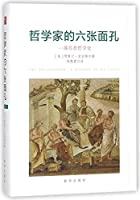 The Philosopher: A History in Six Types (Chinese Edition)