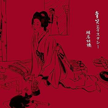 Ichijiku No Hana -Fig Flower-