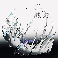 シキドロップ「残響」のCDジャケット